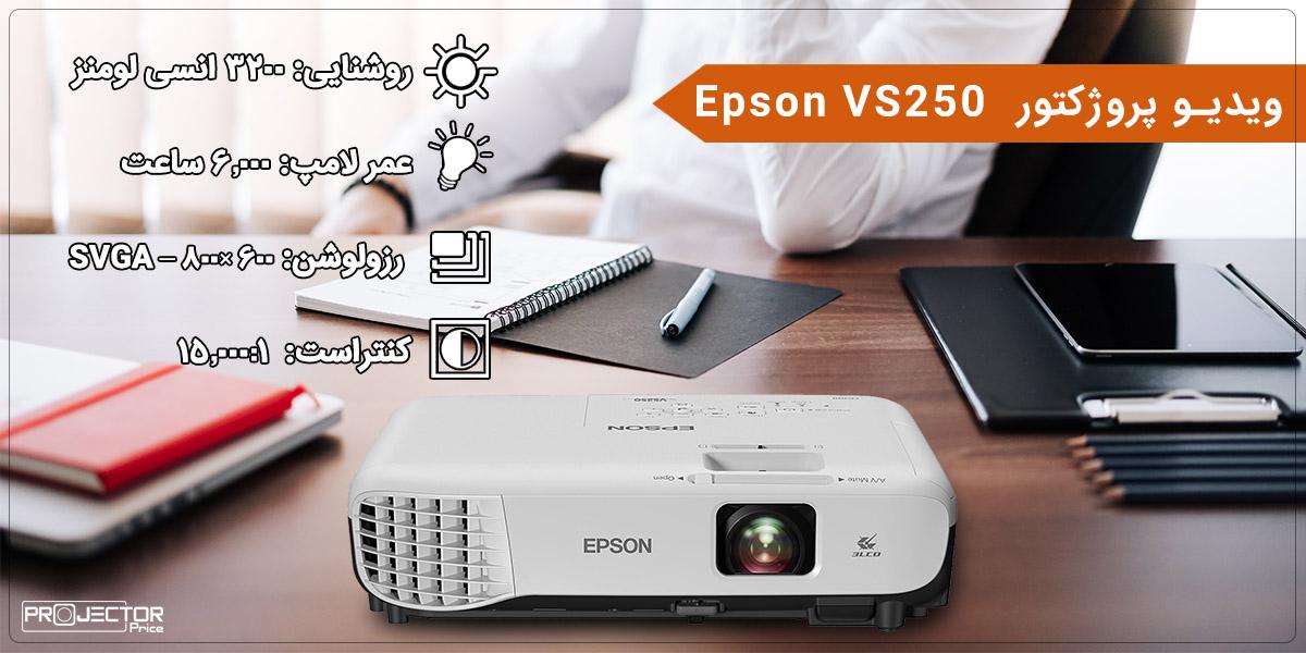 ویدئو پروژکتور اپسون مدل EPSON VS250