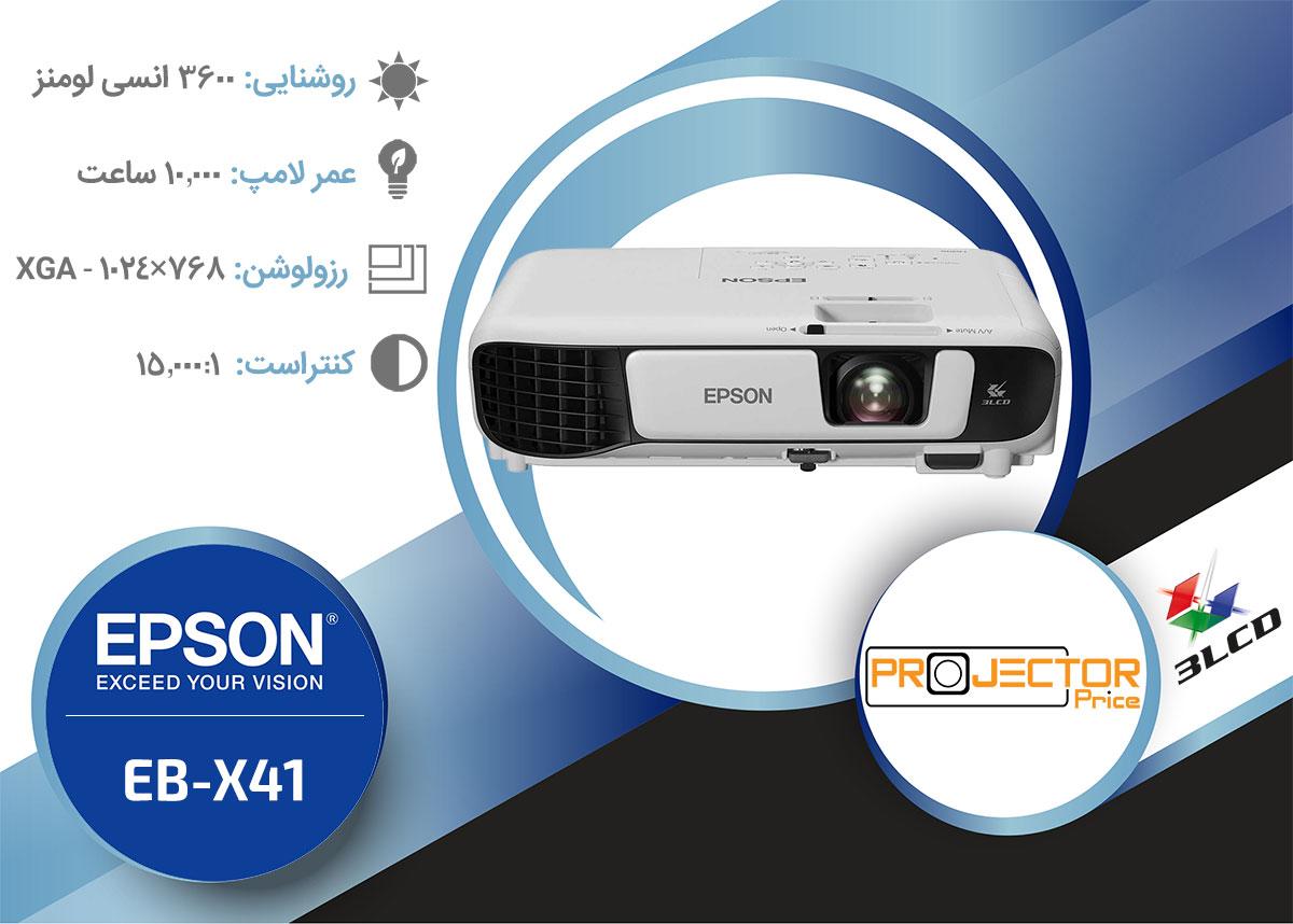 ویدئو-پروژکتور-اپسون-مدل-EPSON-EB-X41