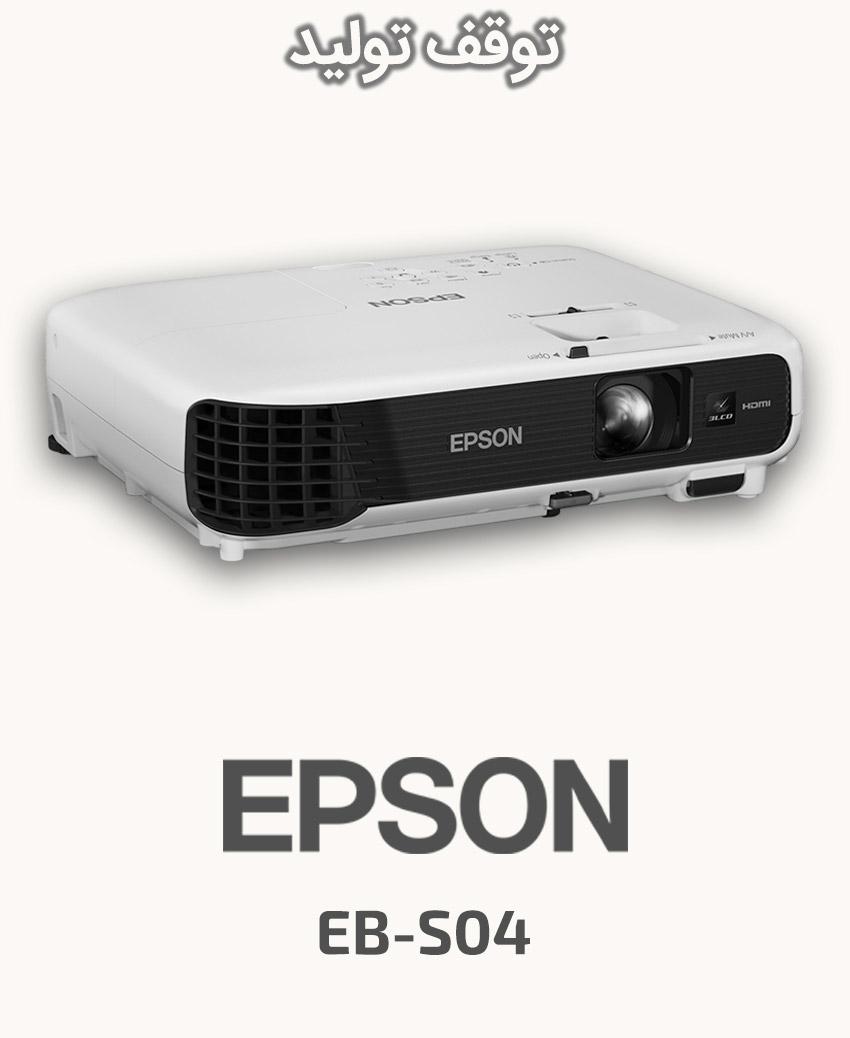 ویدئو پروژکتور اپسون مدل EPSON EB-S04