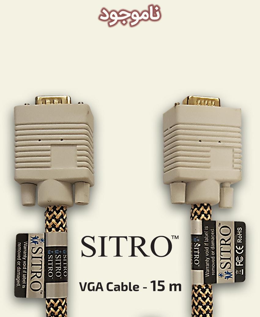 SITRO VGA Cable - White - 15 m