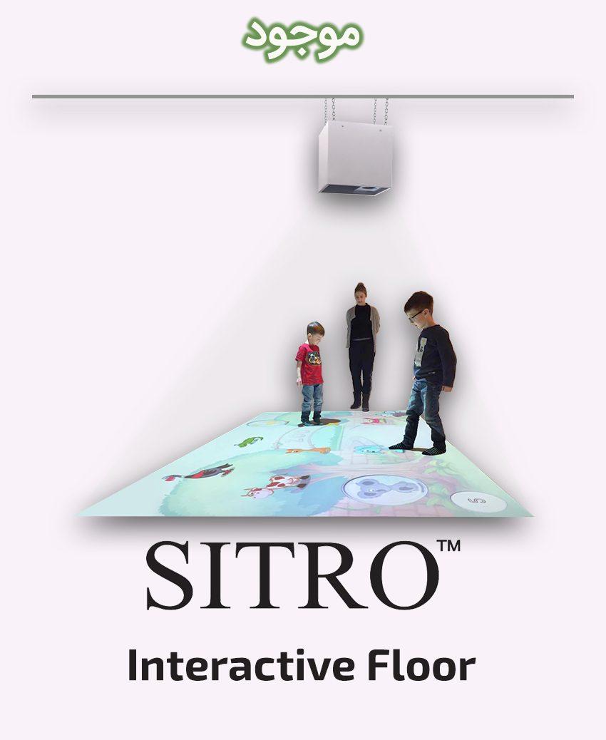 SITRO Interactive Floor
