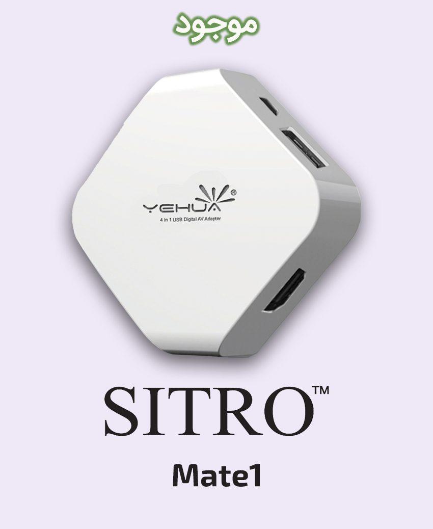 SITRO Mate1