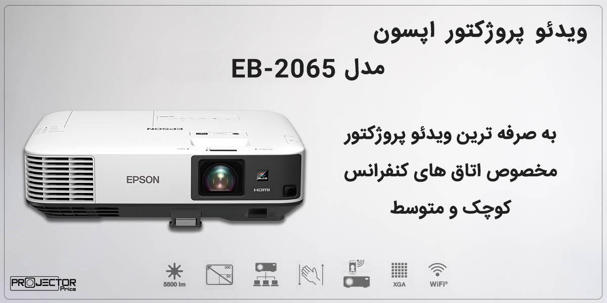 ویدئو پروژکتور اپسون مدل EPSON EB-2065