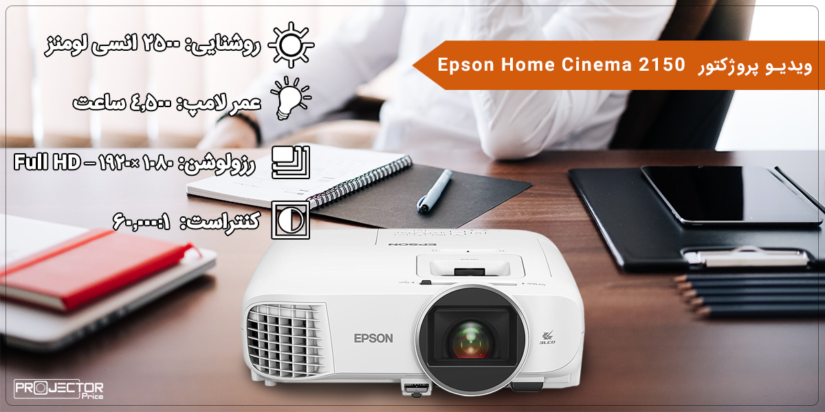 EPSON Home Cinema 2150EPSON Home Cinema 2150EPSON Home Cinema 2150EPSON Home Cinema 2150EPSON Home Cinema 2150EPSON Home Cinema 2150 ویدئو پروژکتور اپسون Home Cinema 2150