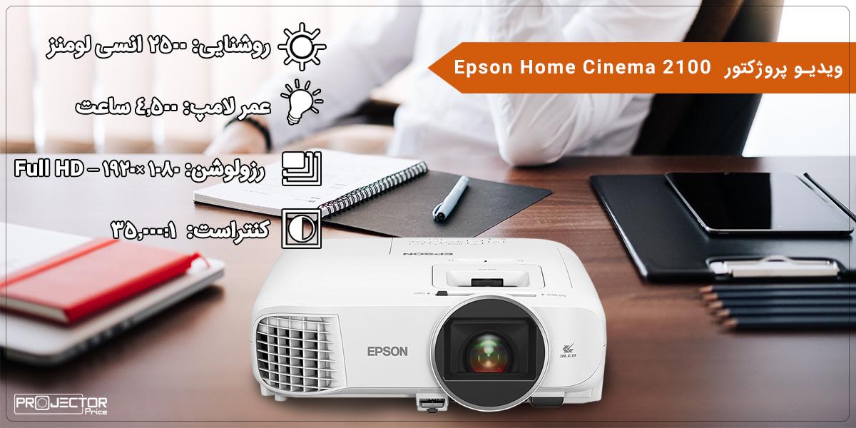 ویدئو پروژکتور اپسون مدل EPSON Home Cinema 2100