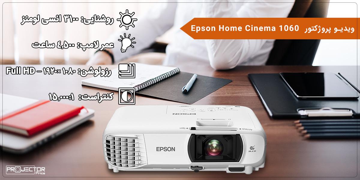 ویدئو پروژکتور اپسون مدل EPSON Home Cinema 1060