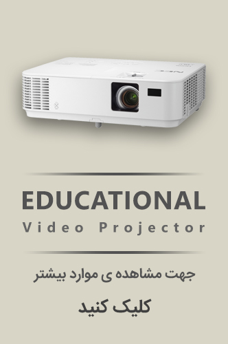 Video Projector - Educational