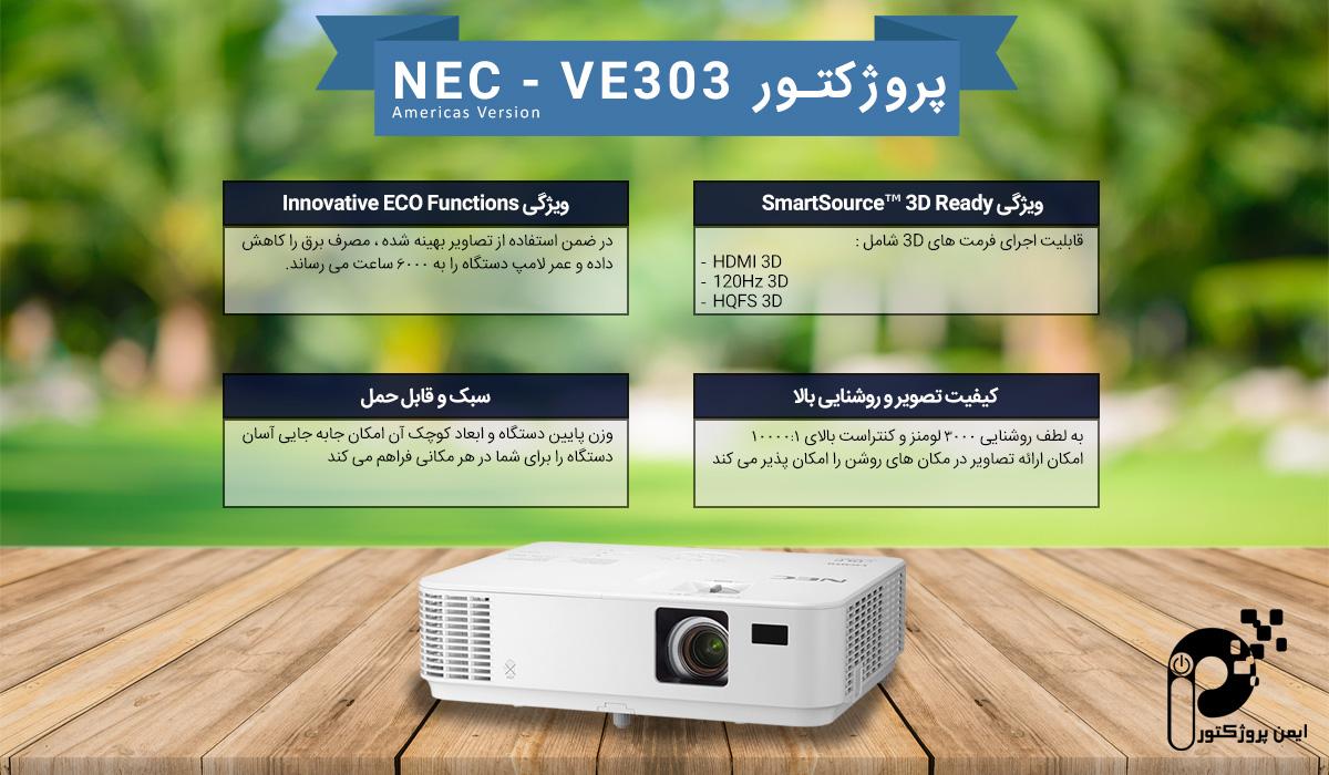 ویدئو پروژکتور ان ای سی مدل NEC NP-VE303