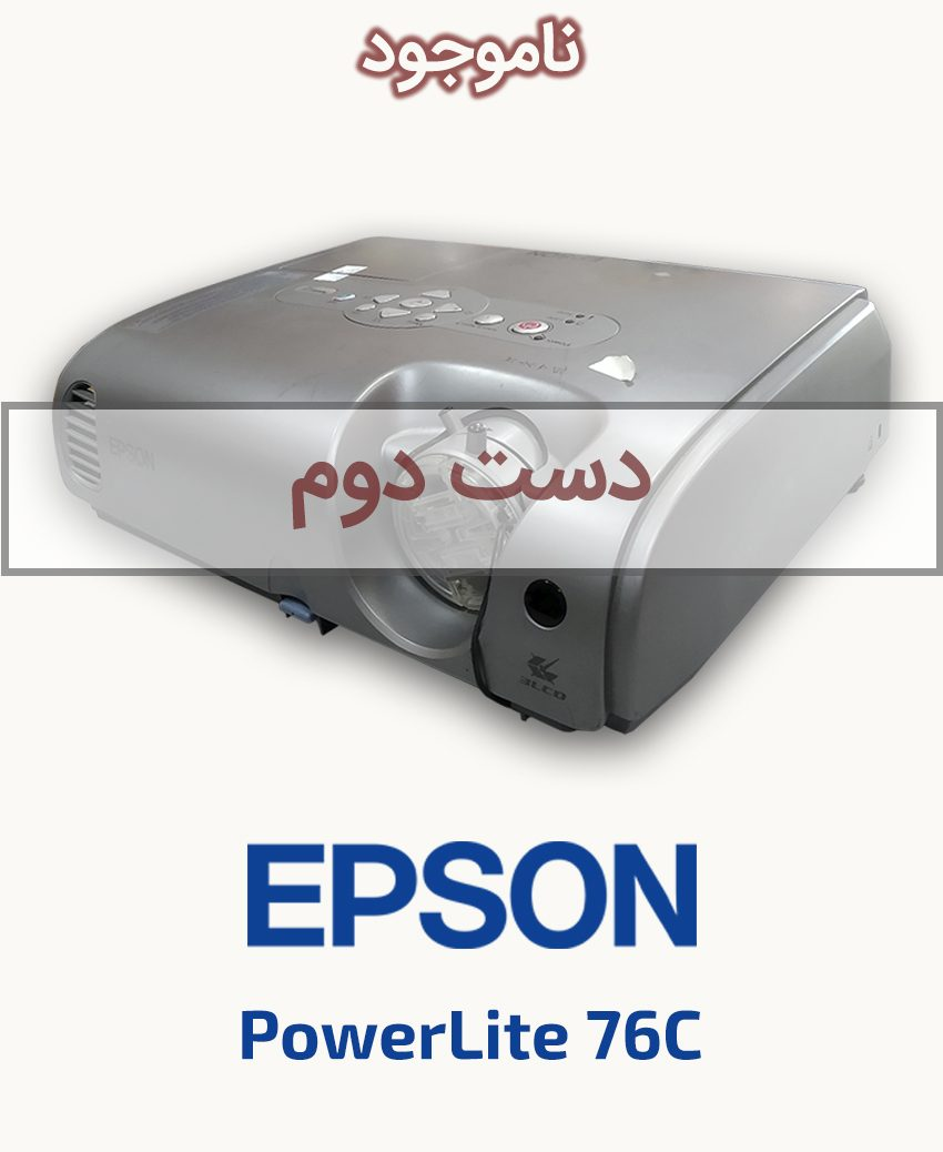 EPSON PowerLite 76C