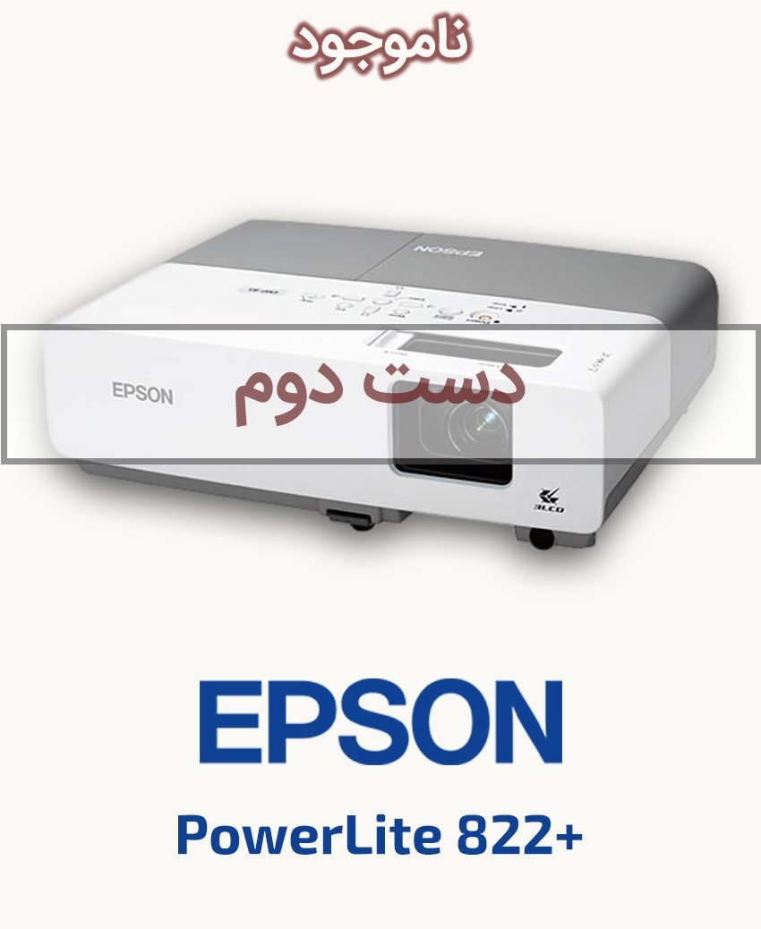 EPSON PowerLite 822