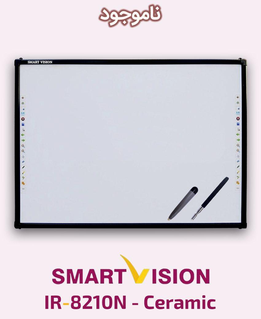 Smart Vision IR-8210N - Ceramic