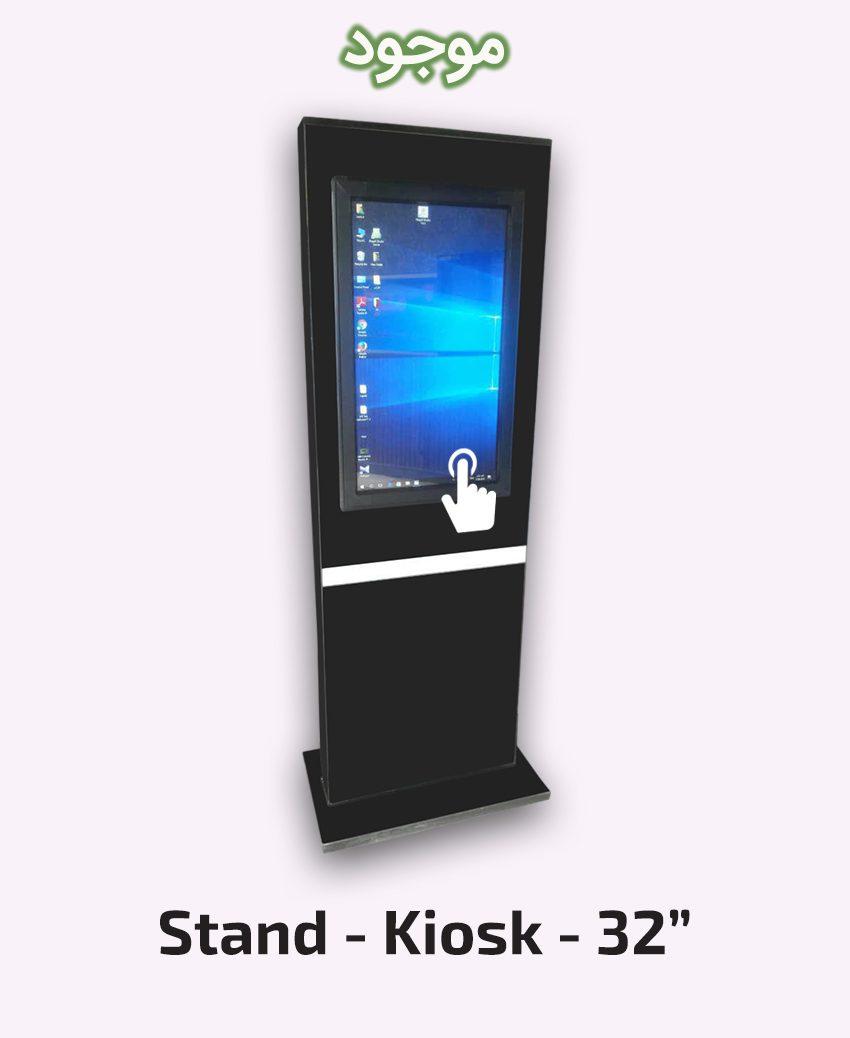 Stand - Kiosk - 32