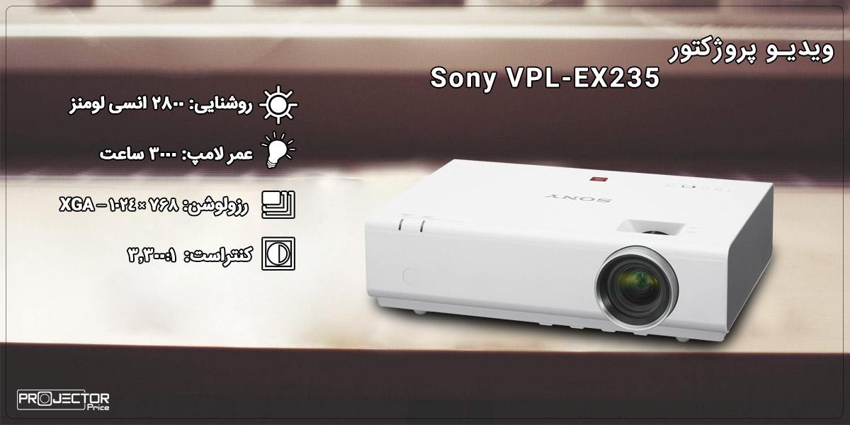 ویدئو پروژکتور سونی مدل SONY VPL-EX235