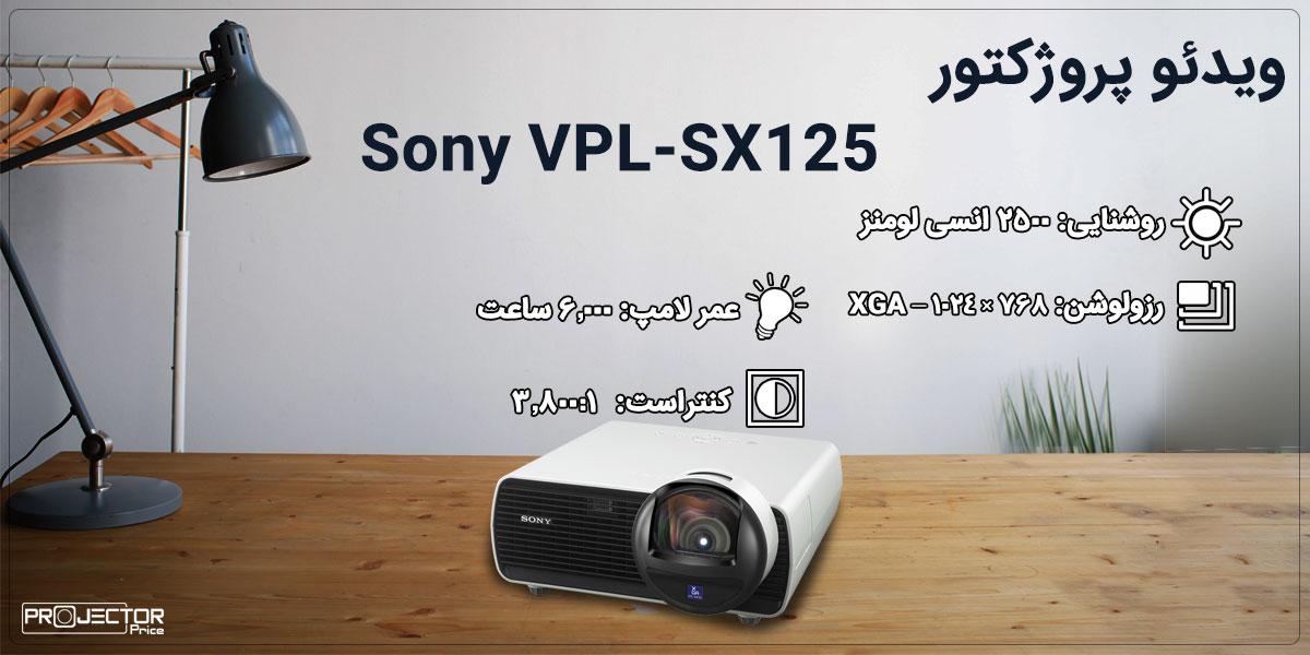 ویدئو پروژکتور سونی مدل SONY VPL-SX125