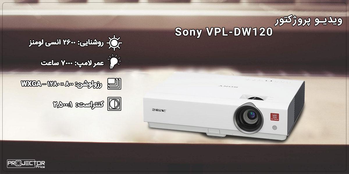 ویدئو پروژکتور سونی مدل SONY VPL-DW120