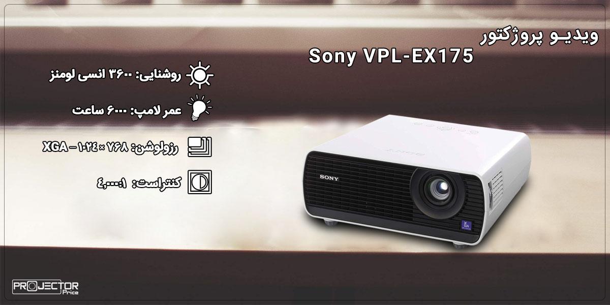 ویدئو پروژکتور سونی مدل SONY VPL-EX175