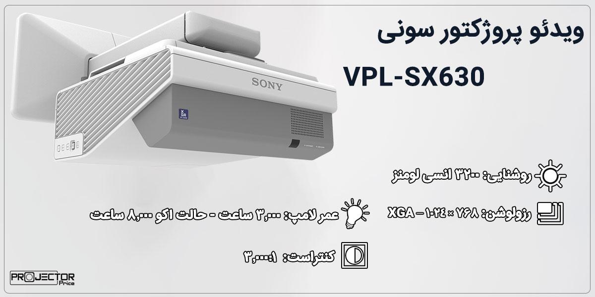 ویدئو پروژکتور سونی مدل SONY VPL-SX630