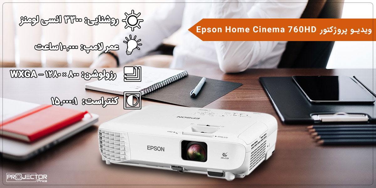ویدئو پروژکتور اپسون مدل Home Cinema 760HD