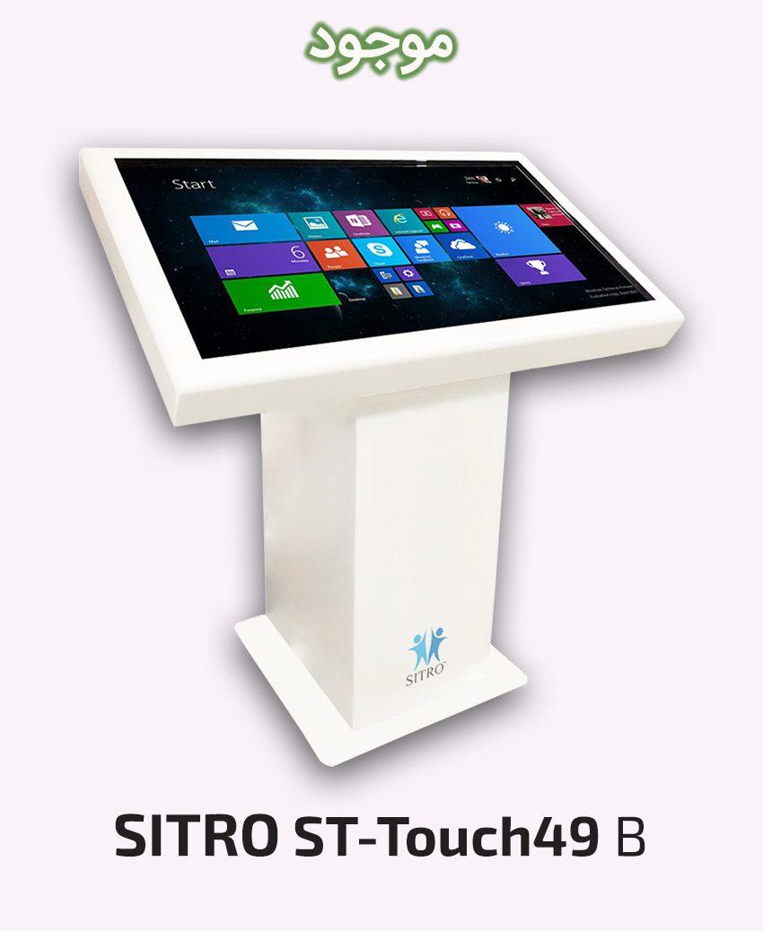 SITRO ST-Touch49 B