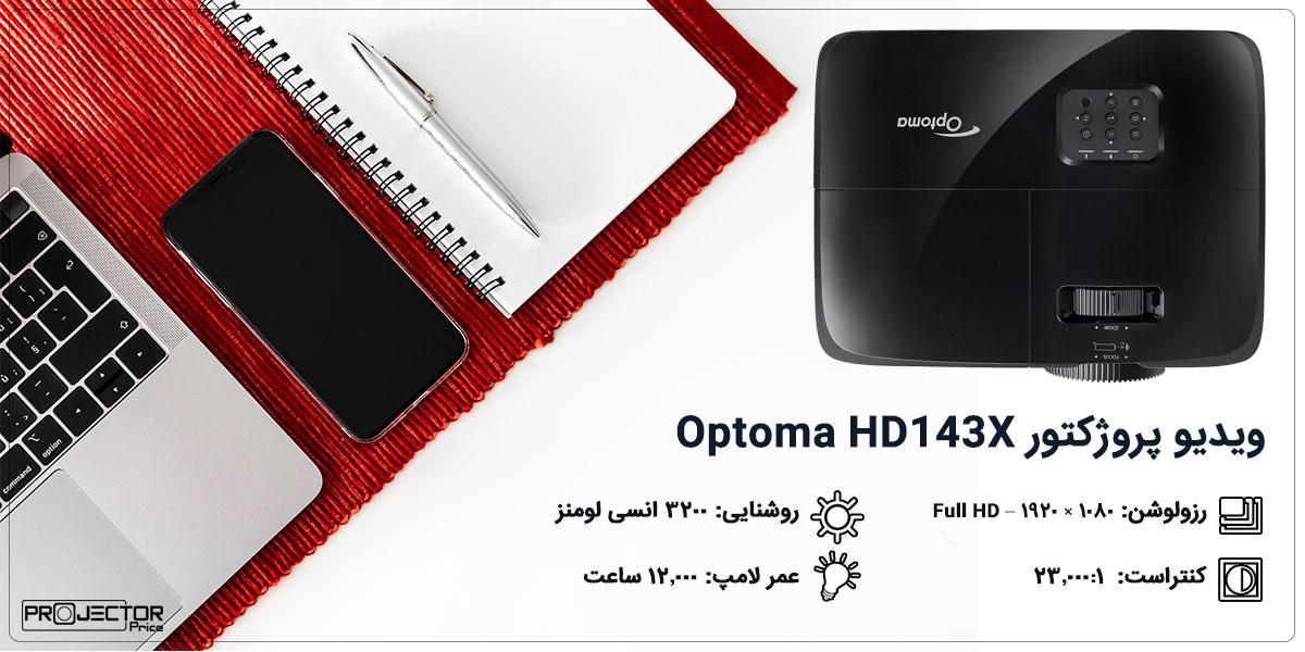 ویدئو پروژکتور اپتما مدل Optoma HD143X