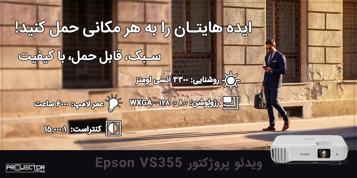ویدئو پروژکتور اپسون VS355