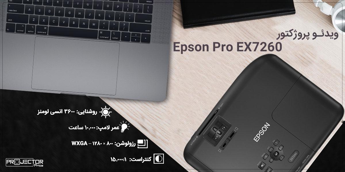 ویدئو پروژکتور اپسون مدل EPSON Pro EX7260