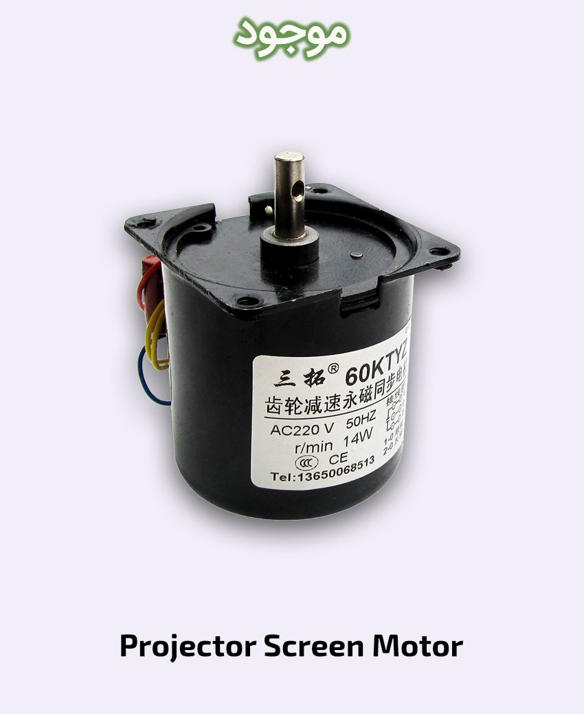 Projector Screen Motor