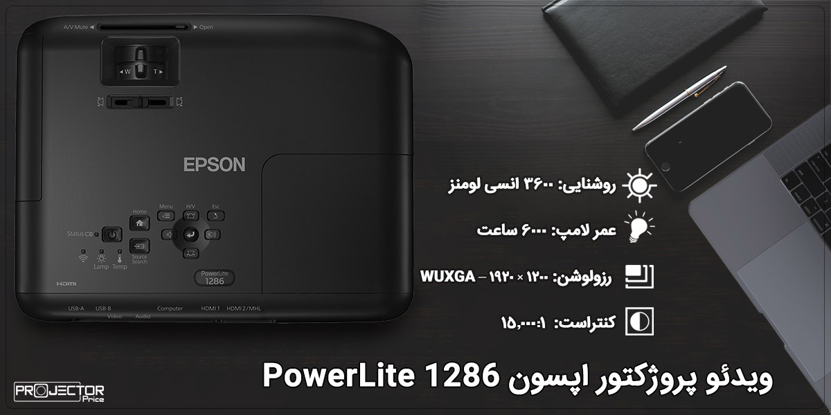 ویدئو پروژکتور اپسون مدل EPSON PowerLite 1286