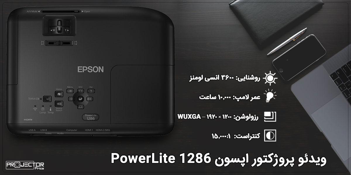 ویدئو پروژکتور اپسون مدل PowerLite 1286