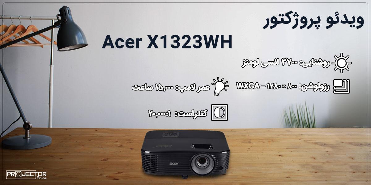 ویدئو پروژکتور ایسر مدل acer X1323WH