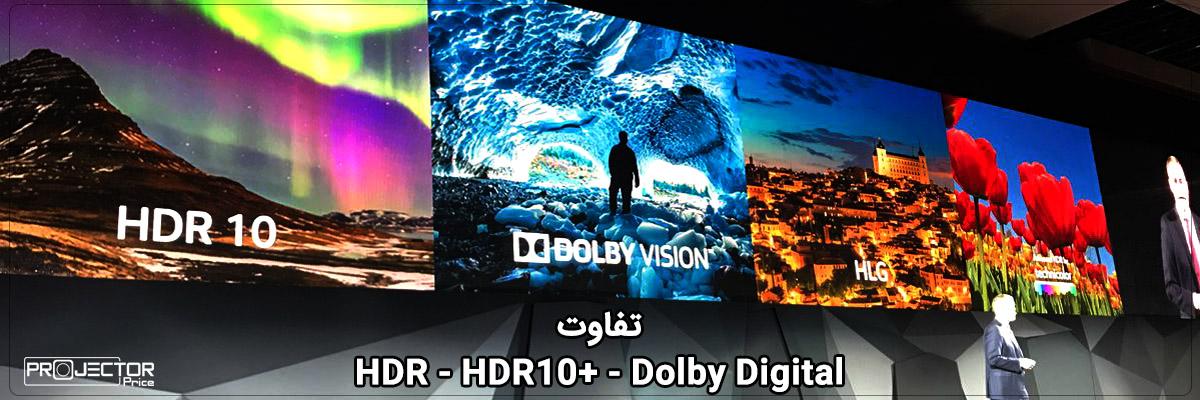 تفاوت مدل های HDR,HDR10,Dolby vision