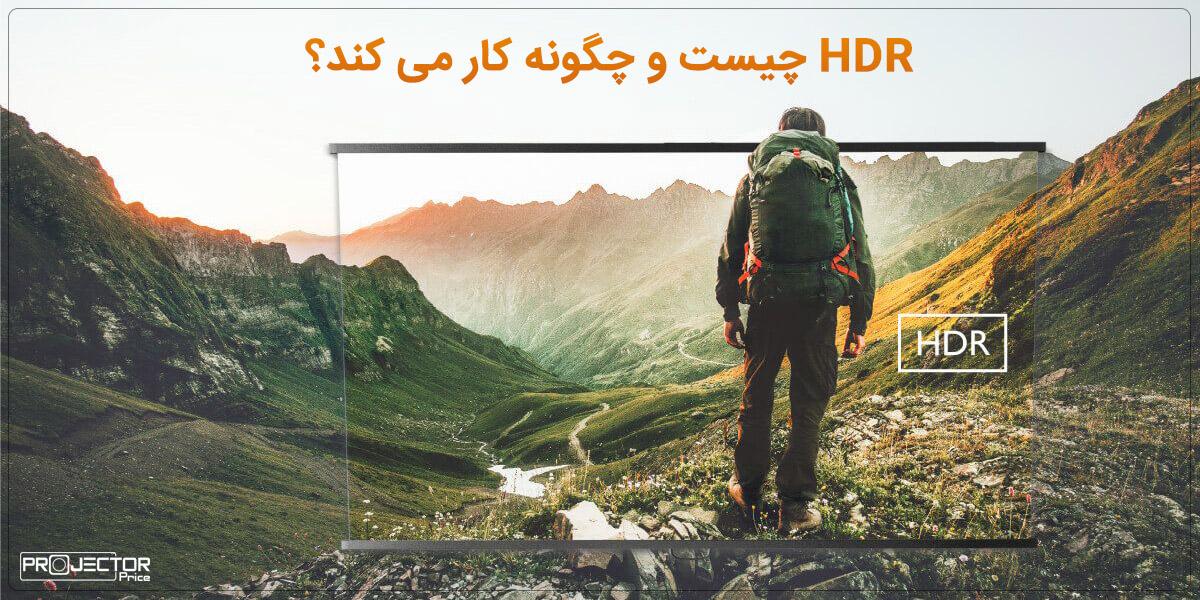 HDR چیست
