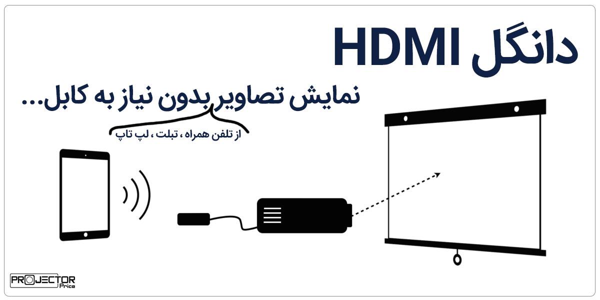 دانگل HDMI چیست ؟