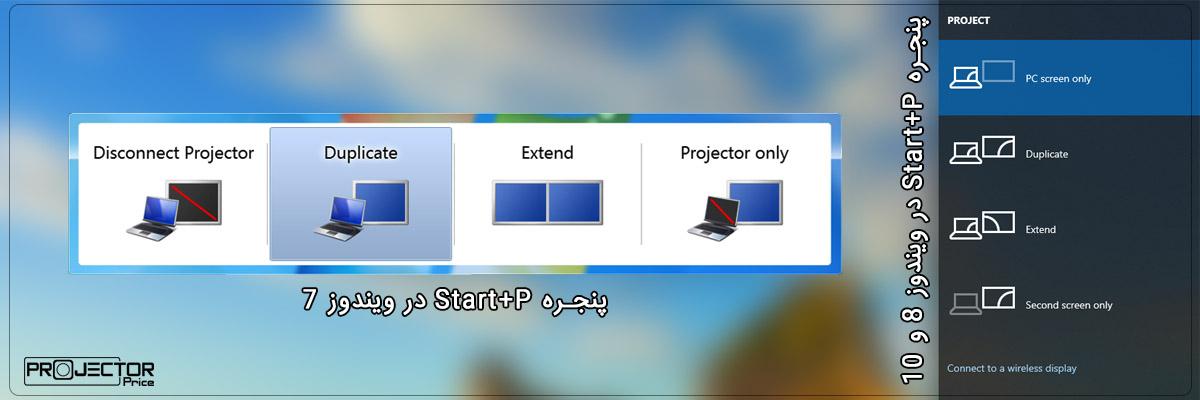 Start+P لپ تاپ به پروژکتور