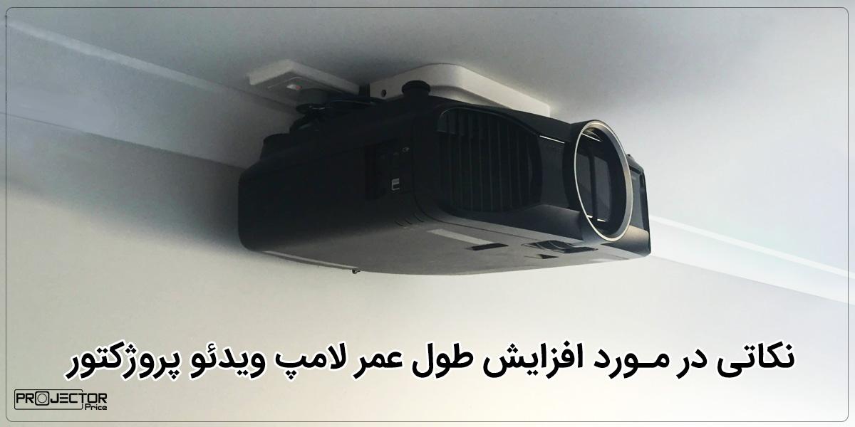 افزایش طول عمر لامپ ویدئو پروژکتور