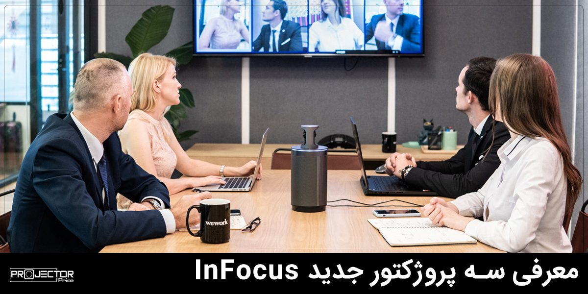 معرفی سه ویدئو پروژکتور InFocus مناسب محیط آموزشی و اداری