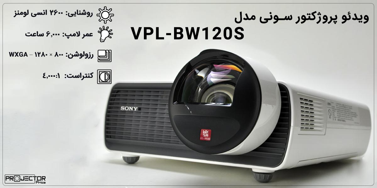ویدئو پروژکتور سونی مدل SONY VPL-BW120S