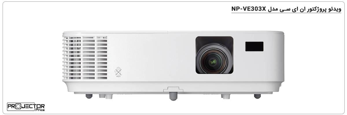 ویدئو پروژکتور ان ای سی مدل NP-VE303X