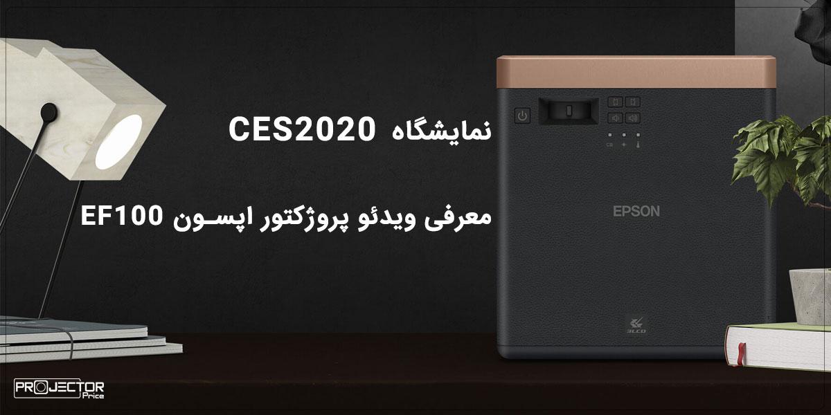 پروژکتور اپسون EF100