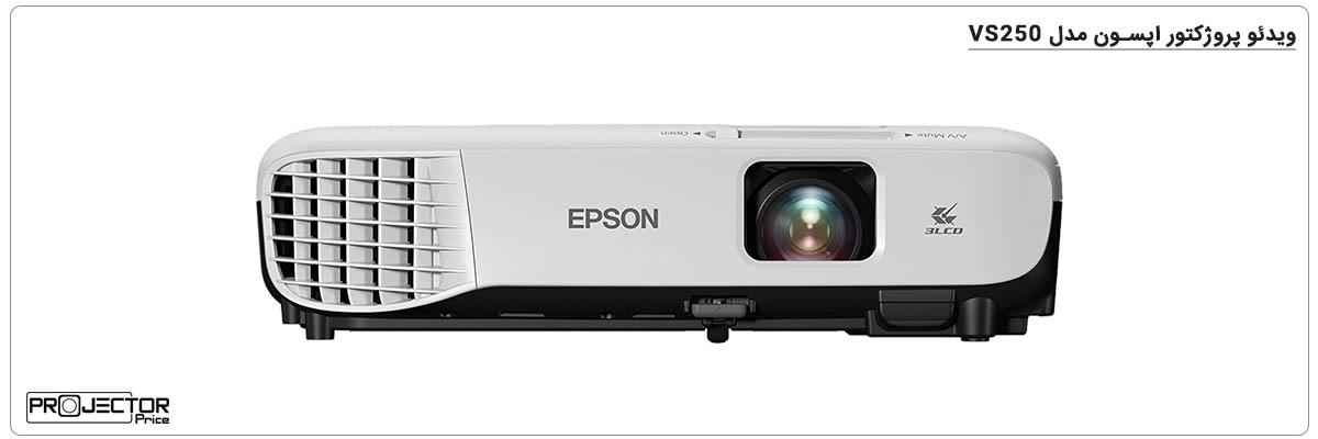 ویدئو پروژکتور اپسون مدل VS250