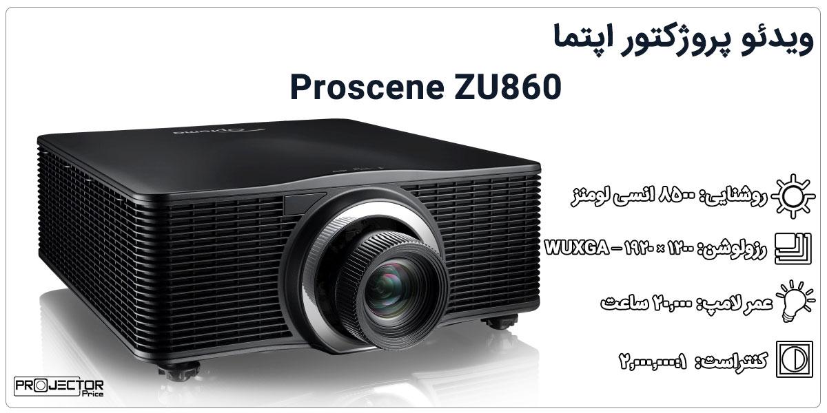 ویدئو پروژکتور اپتما ProScene ZU860