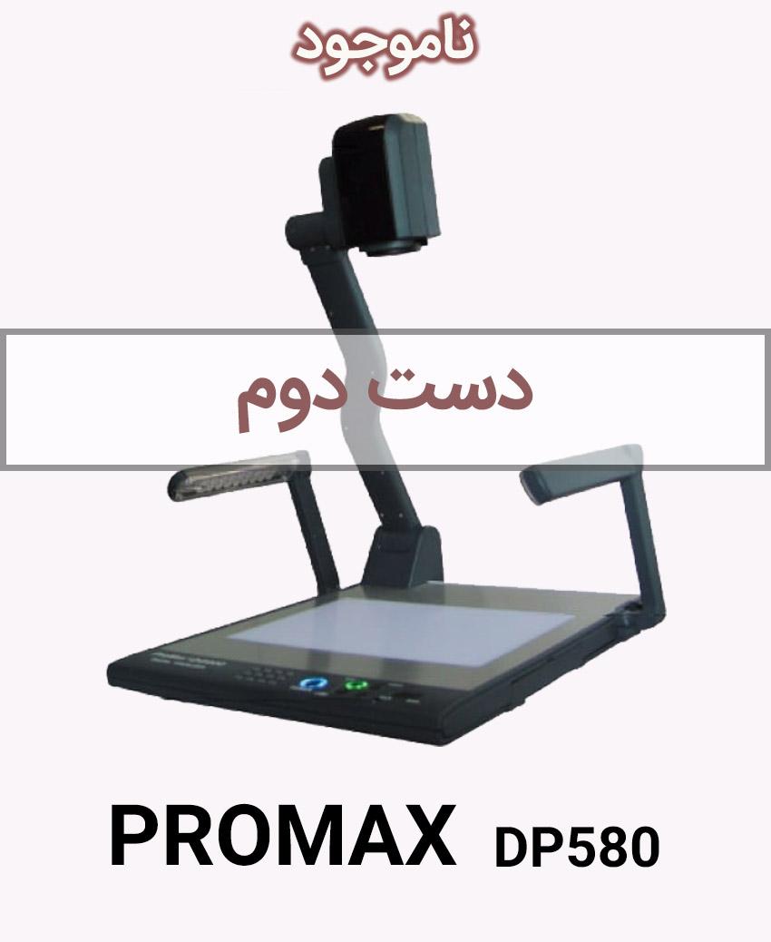 PROMAX DP580