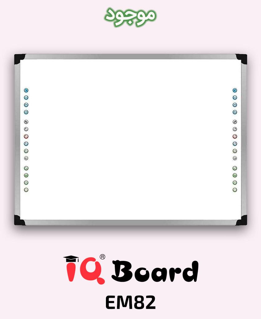 برد هوشمند آی کیو مدل IQ Board EM82