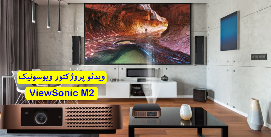 ویدئو پروژکتور ویوسونیک مدل ViewSonic M2