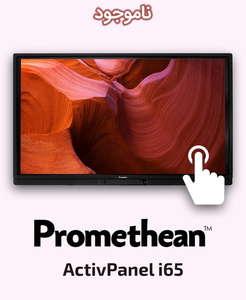 Promethean ActivPanel i65