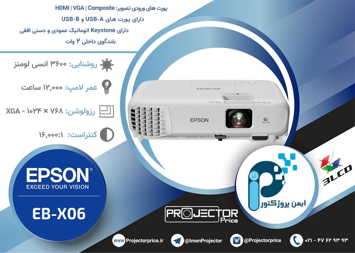 ویدئو پروژکتور اپسون مدل EPSON EB-X06